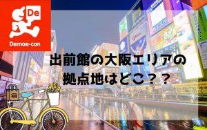 大阪の出前館配達員の拠点・エリア・場所