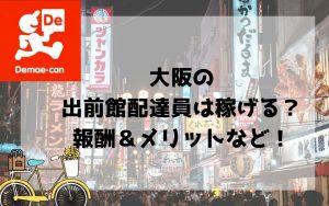 大阪の出前館配達員は稼げる?給料・仕組み・報酬・メリットを解説。