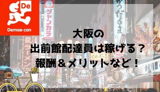 【出前館 大阪エリア】配達員の給料と稼げるかを解説。【業界最高20,000円のボーナスも】