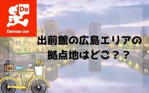 広島の出前館配達員の拠点・エリア・場所