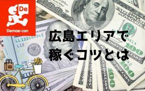 広島の出前館配達員の給料を稼ぐコツ