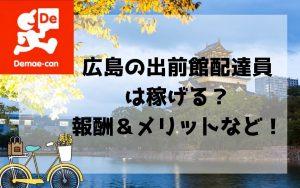 広島の出前館配達員は稼げる?給料・仕組み・報酬・メリットを解説。