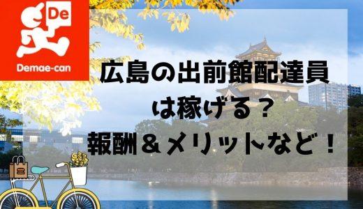 【出前館 広島エリア】配達員の給料と稼げるかを解説。【業界最高20,000円のボーナスも】