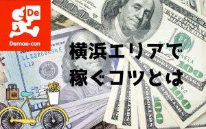 横浜の出前館配達員の給料を稼ぐコツ