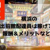 横浜の出前館配達員は稼げる?給料・仕組み・報酬・メリットを解説。