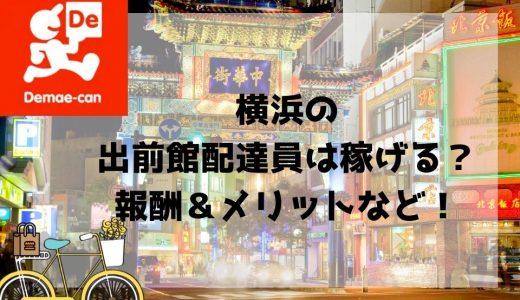 【出前館 横浜エリア】配達員の給料と稼げるかを解説。【業界最高20,000円のボーナスも】