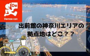 神奈川の出前館配達員の拠点・エリア・場所
