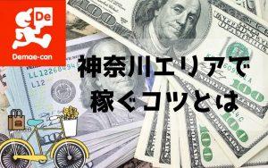 神奈川の出前館配達員の給料を稼ぐコツ