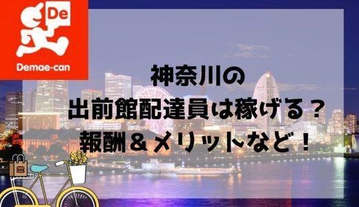 【出前館 神奈川エリア】配達員の給料と稼げるかを解説。【業界最高20,000円のボーナスも】