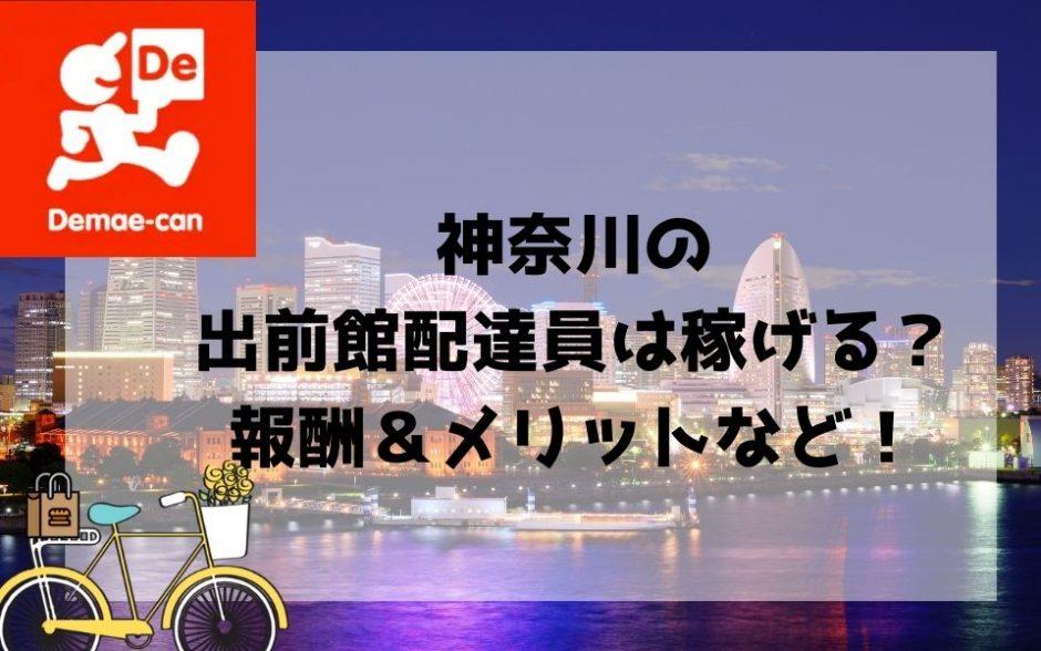 神奈川の出前館配達員は稼げる?給料・仕組み・報酬・メリットを解説。