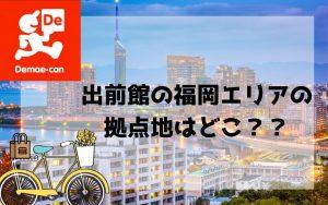 福岡の出前館配達員の拠点・エリア・場所