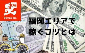 福岡の出前館配達員の給料を稼ぐコツ