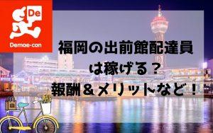 福岡の出前館配達員は稼げる?給料・仕組み・報酬・メリットを解説。