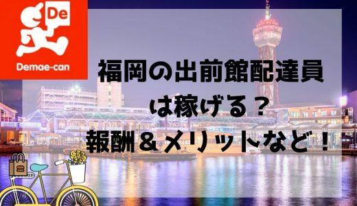 【出前館 福岡エリア】配達員の給料と稼げるかを解説。