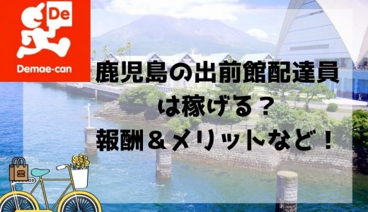 【出前館 鹿児島エリア】配達員の給料と稼げるかを解説。【業界最高20,000円のボーナスも】