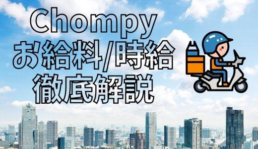 Chompy(チョンピー)配達員の給料は良い?時給換算してみた!