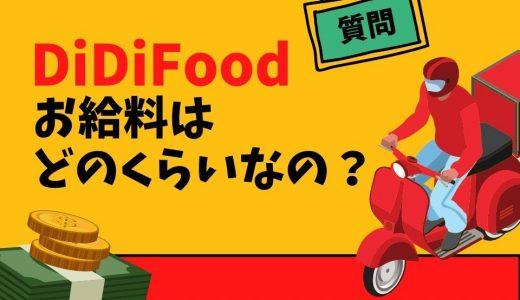 DiDi Food(ディディフード)配達員の給料事情!儲かるのか解説!