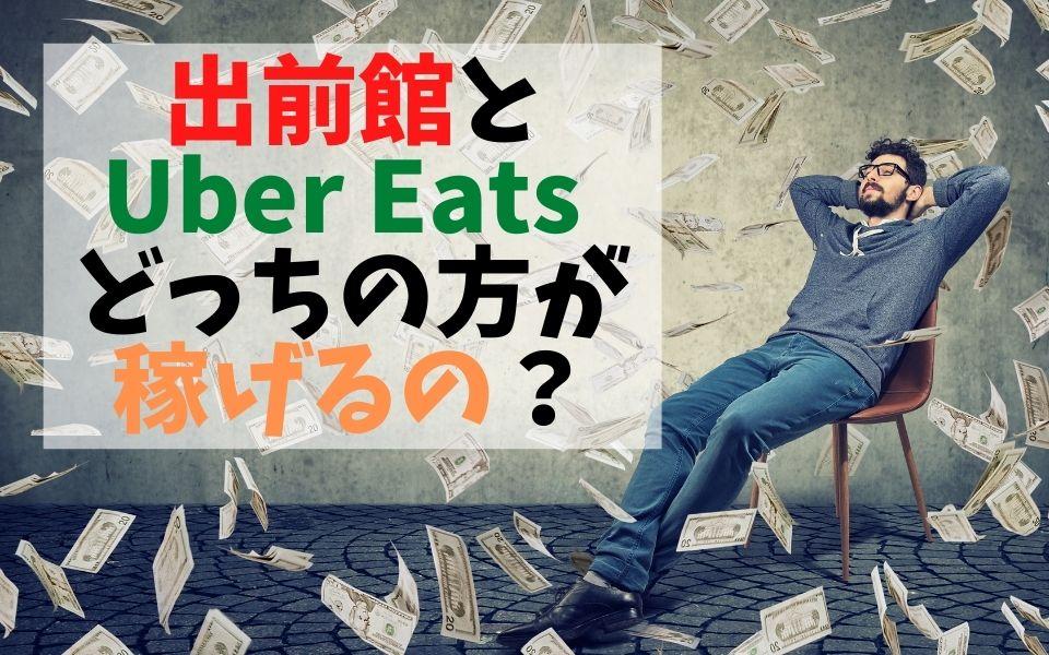 広島の出前館配達員とUber Eats配達員どっちが稼げる?