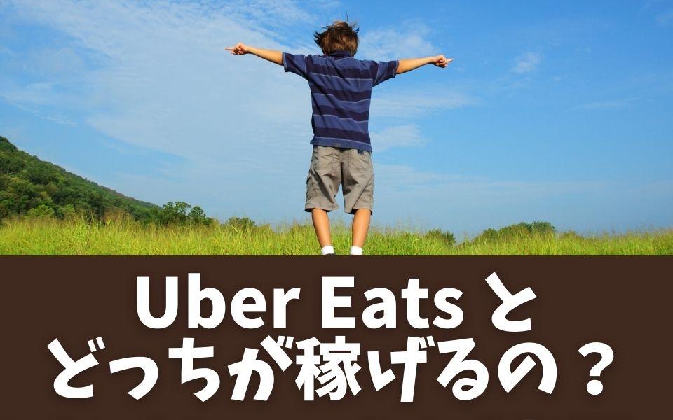 【menu静岡・浜松】配達員のお給料はUber Eats と比べて高いの?