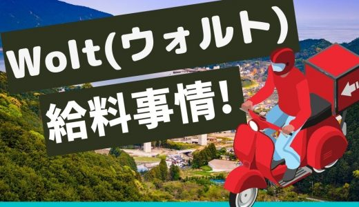 Wolt(ウォルト)配達員の給料/時給/月収について徹底解説!