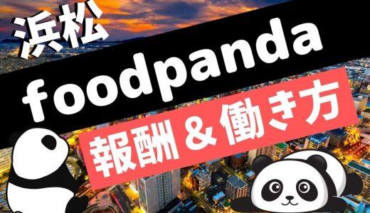 foodpanda(フードパンダ)浜松の配達員は稼げる?お得な紹介コードも!