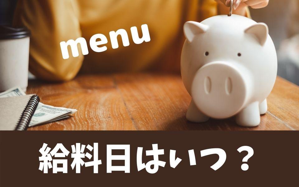 【menu静岡・浜松】配達員のお給料はいつ振り込まれるの?