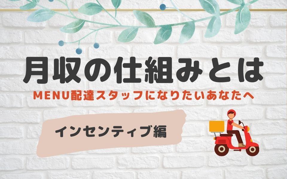 【menu静岡・浜松】配達員のお給料の仕組みを解説【インセンティブ編】