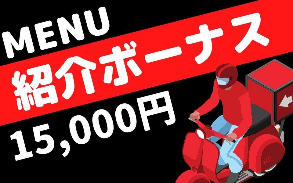 menu(メニュー)に登録するなら15,000円の紹介ボーナスをゲットしよう!