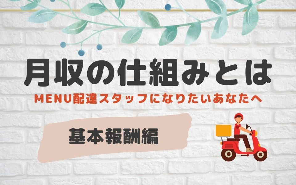【menu静岡・浜松】配達員のお給料の仕組みを解説【基本報酬編】