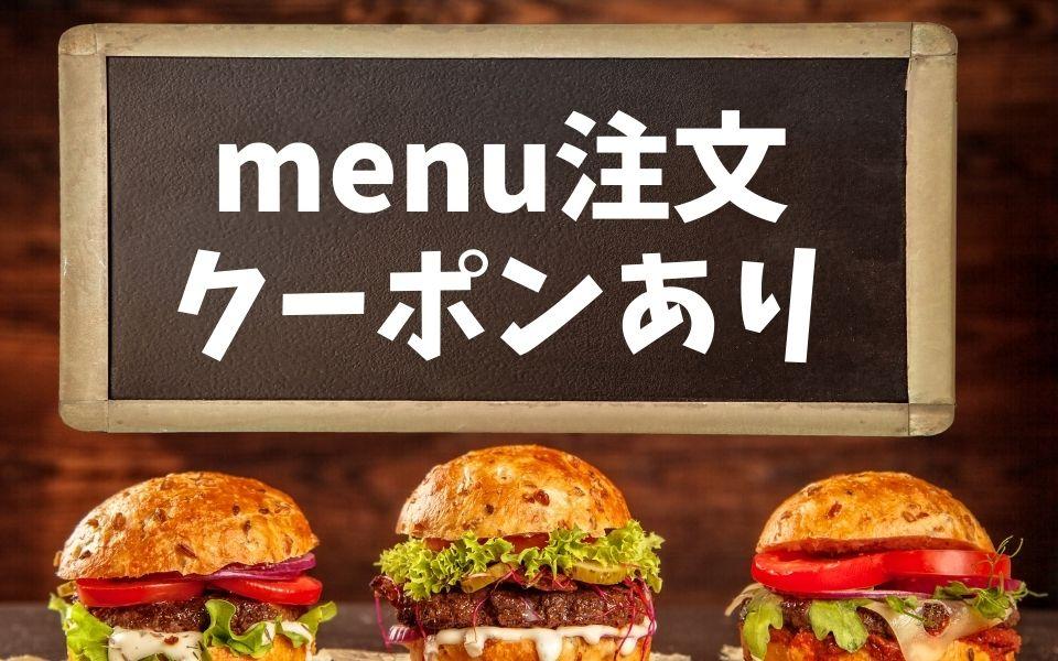 【menu静岡・浜松】まずは注文者側になってみる?【クーポンあり】