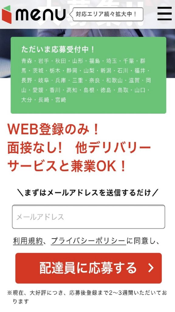 menu(メニュー)配達員の登録画面