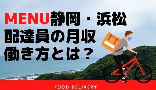 【menu静岡・浜松】配達員の報酬や働き方は?15,000円の特別報酬も♪