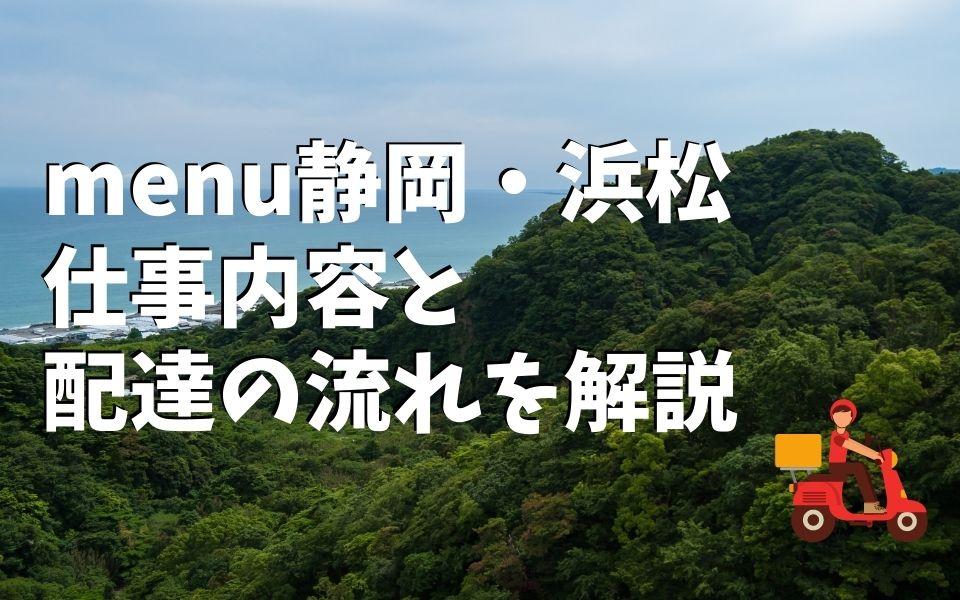 【menu静岡・浜松】配達員の仕事内容&流れとは?