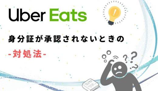 【これで解決!】Uber Eats(ウーバーイーツ)で身分証が承認されないときの対処法!