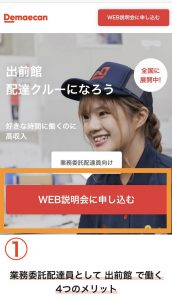 【出前館】WEB説明会に申し込む