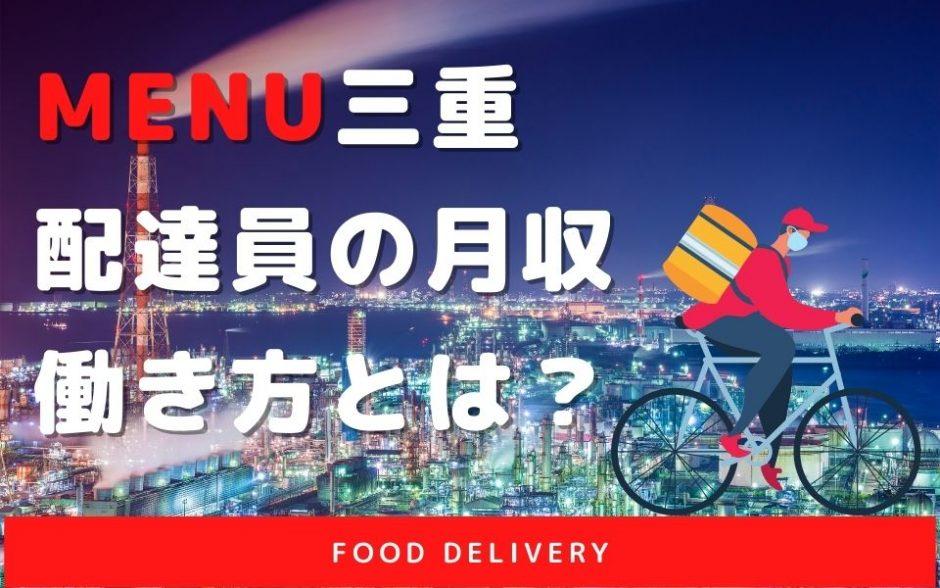 【menu三重】配達員の報酬や働き方は?15,000円の特別報酬も♪