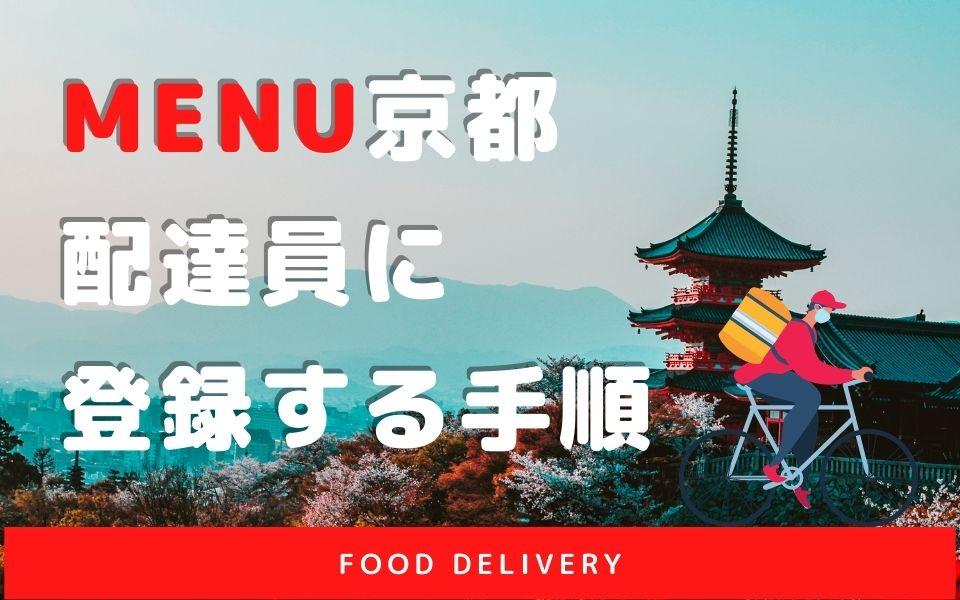 【menu京都】配達員に登録する手順【簡単3ステップ】