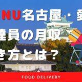 【menu名古屋・愛知】配達員の報酬や働き方は?