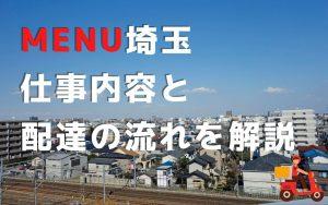 【menu埼玉】配達員の仕事内容&流れとは?