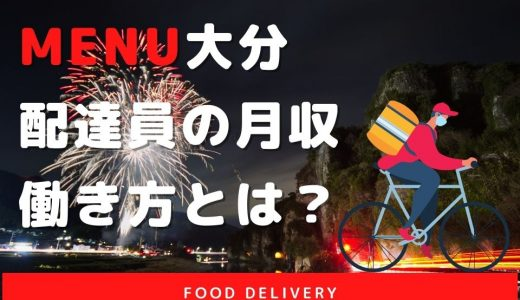 【menu大分】配達員の報酬や働き方は?15,000円の特別報酬も♪
