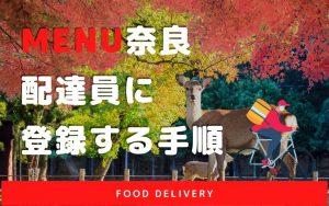 【menu奈良】配達員に登録する手順【簡単3ステップ】