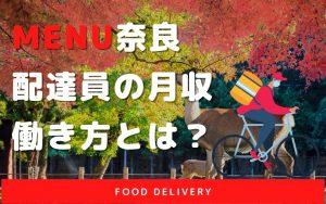 【menu奈良】配達員の報酬や働き方は?15,000円の特別報酬も♪