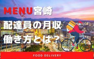 【menu宮崎】配達員の報酬や働き方は?15,000円の特別報酬も♪