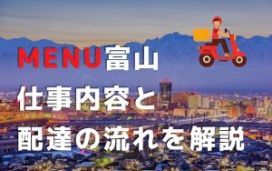 【menu富山】配達員の仕事内容&流れとは?