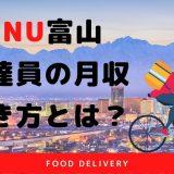 【menu富山】配達員の報酬や働き方は?15,000円の特別報酬も♪