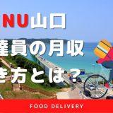 【menu山口】配達員の報酬や働き方は?15,000円の特別報酬も♪