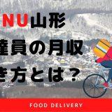 【menu山形】配達員の報酬や働き方は?15,000円の特別報酬も♪