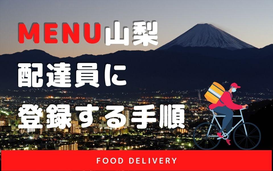 【menu山梨】配達員に登録する手順【簡単3ステップ】