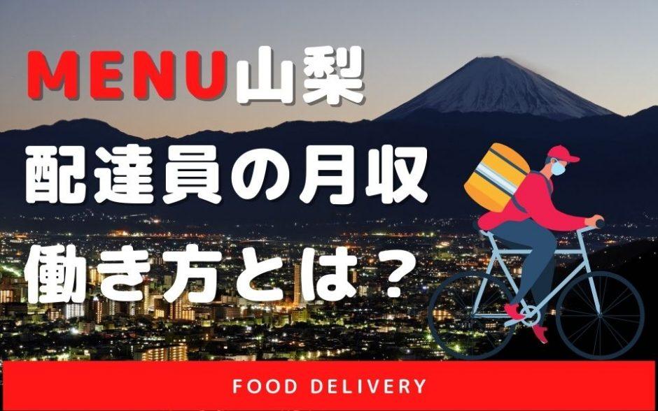 【menu山梨】配達員の報酬や働き方は?15,000円の特別報酬も♪