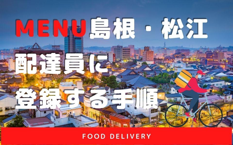【menu島根・松江】配達員に登録する手順【簡単3ステップ】